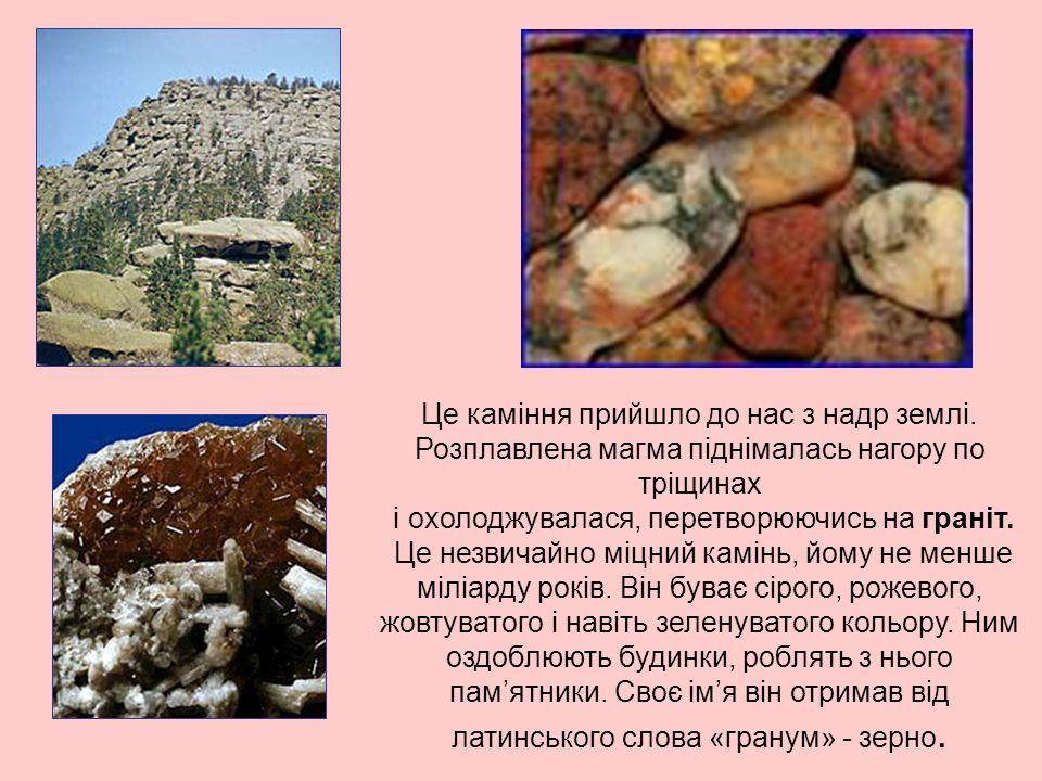 Це каміння прийшло до нас з надр землі.