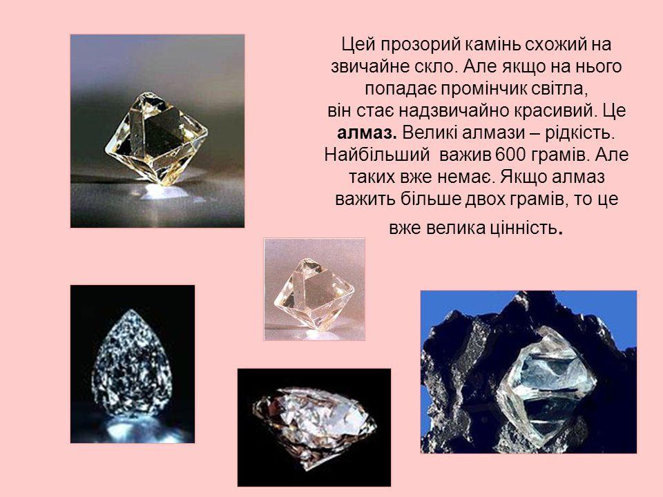 Цей прозорий камінь схожий на звичайне скло.