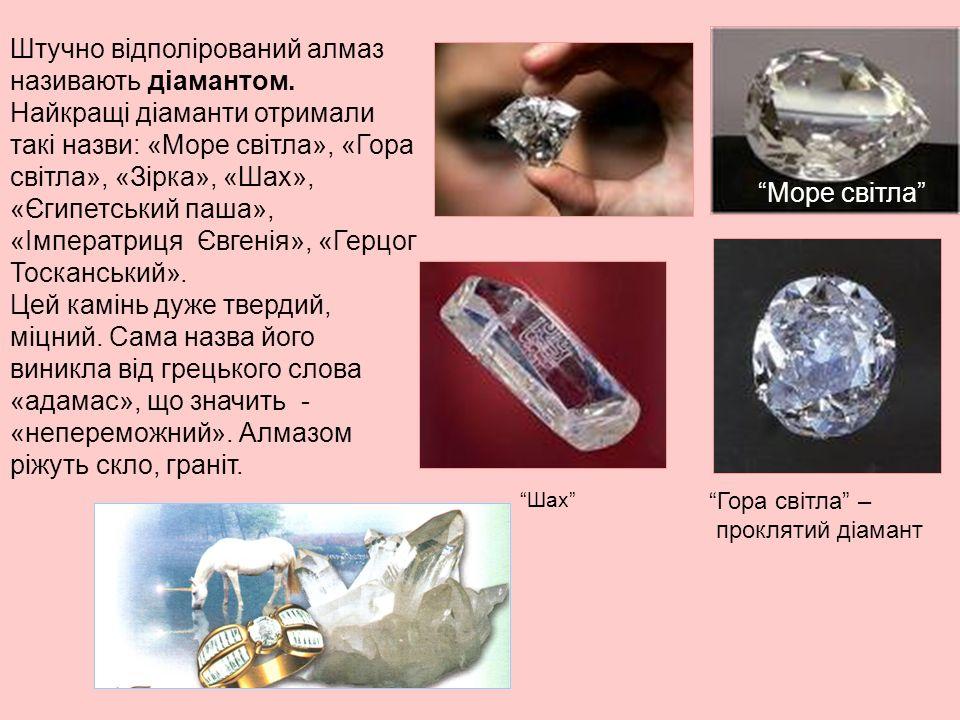Штучно відполірований алмаз називають діамантом.