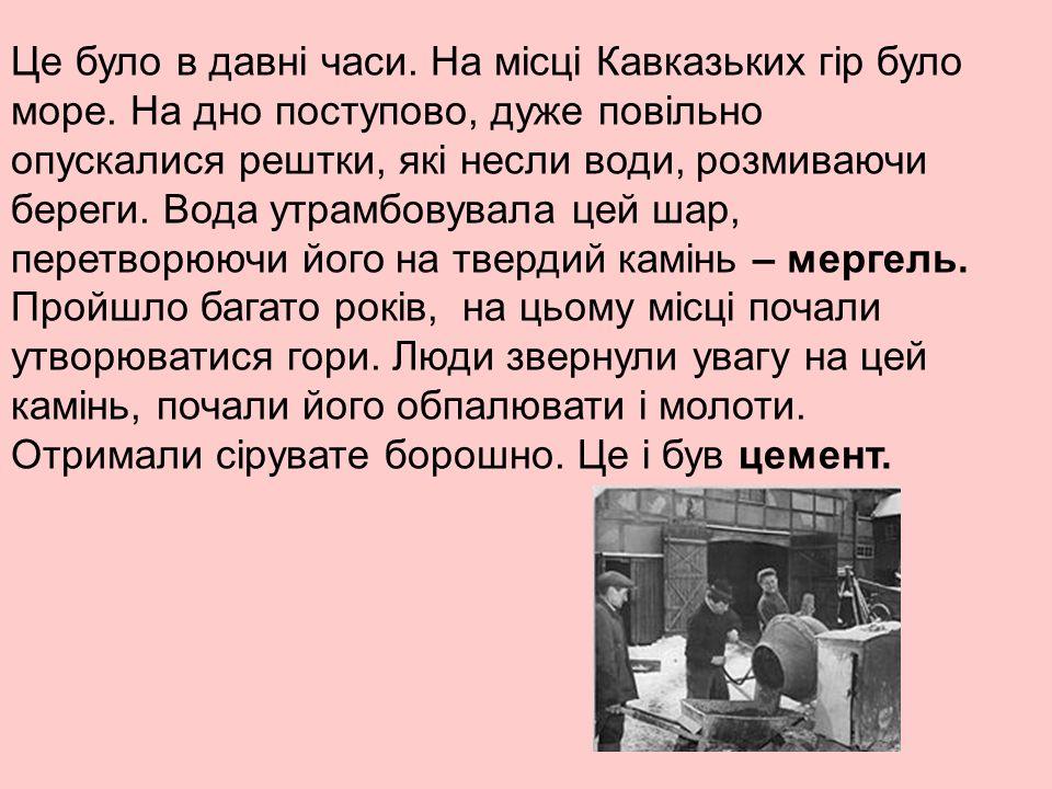 Це було в давні часи. На місці Кавказьких гір було море.