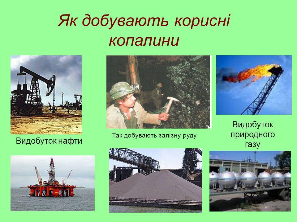 Як добувають корисні копалини Видобуток нафти Так добувають залізну руду Видобуток природного газу