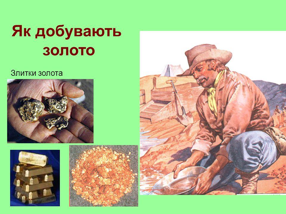Як добувають золото Злитки золота