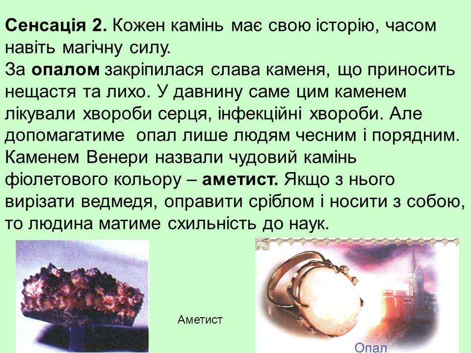 Сенсація 2. Кожен камінь має свою історію, часом навіть магічну силу.