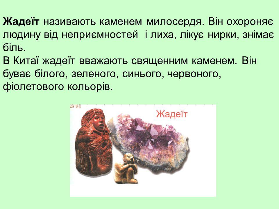 Жадеїт називають каменем милосердя.