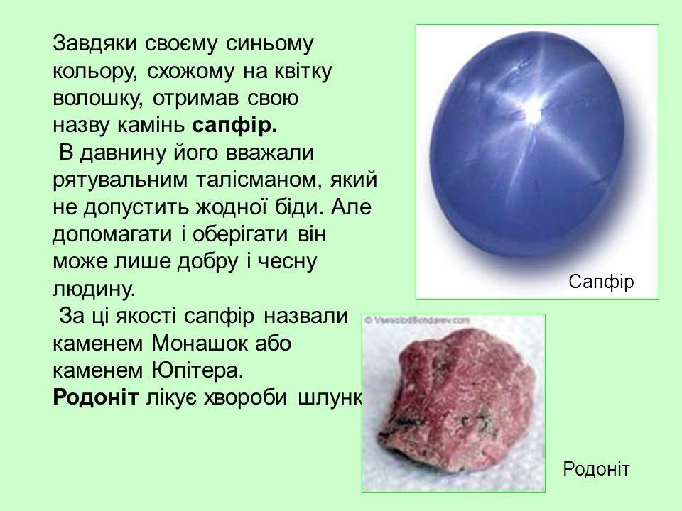Завдяки своєму синьому кольору, схожому на квітку волошку, отримав свою назву камінь сапфір.