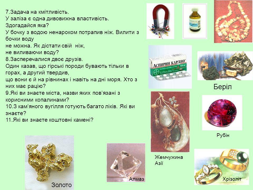 Алмаз Жемчужина Азії Золото Хрізоліт Беріл 7.Задача на кмітливість.