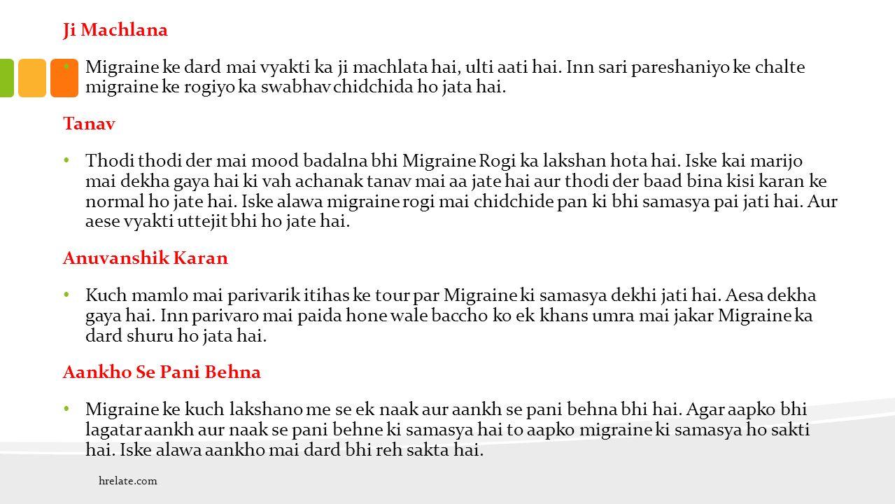 ulti ke upay in hindi