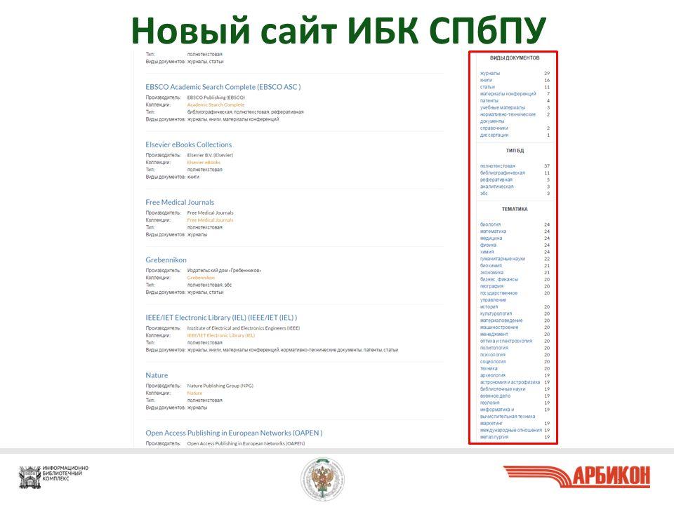 Новый сайт ИБК СПбПУ 11