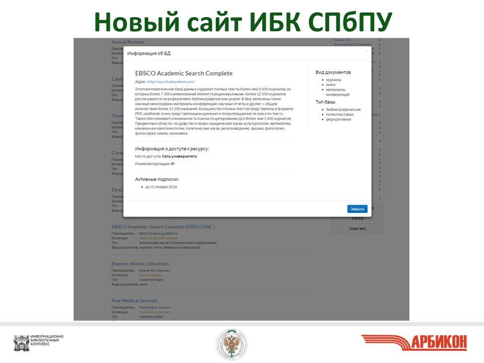 Новый сайт ИБК СПбПУ 12