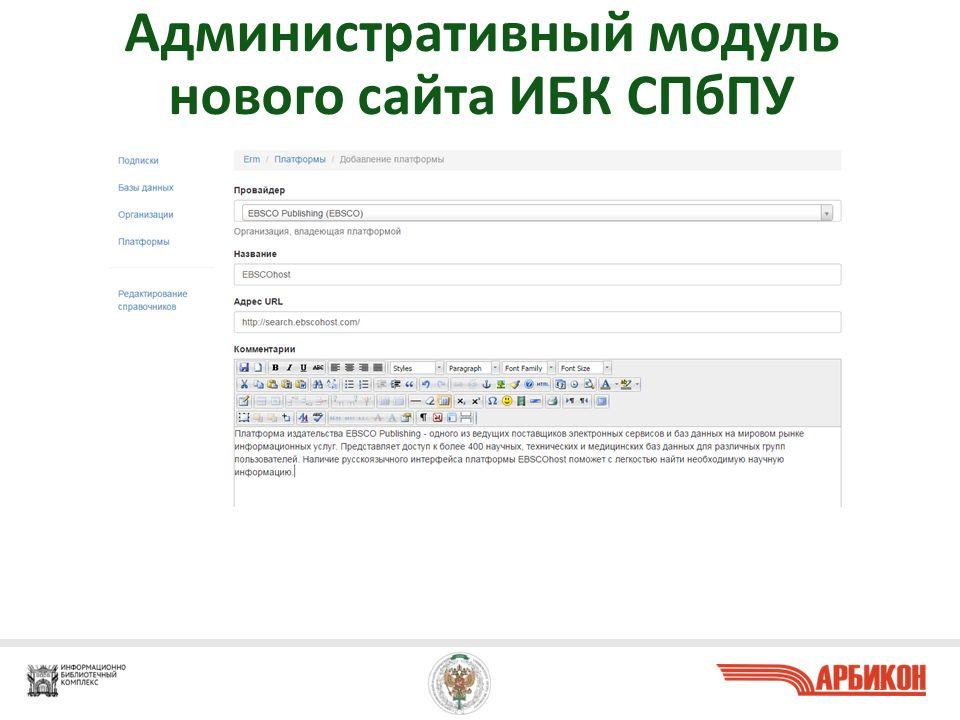 Административный модуль нового сайта ИБК СПбПУ 13