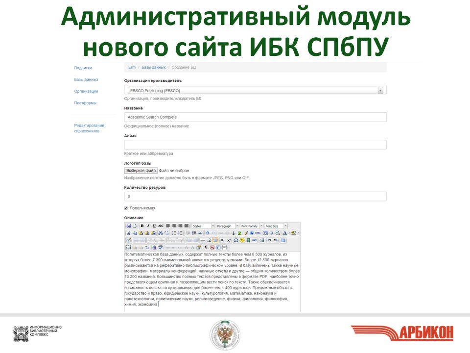 Административный модуль нового сайта ИБК СПбПУ 14