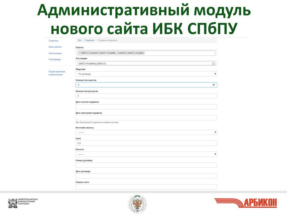 Административный модуль нового сайта ИБК СПбПУ 15