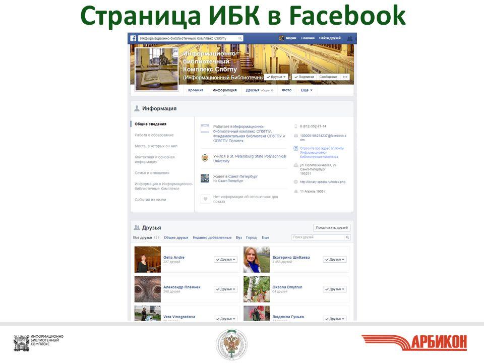 Страница ИБК в Facebook 18