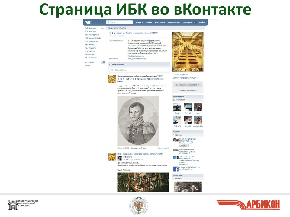 Страница ИБК во вКонтакте 19