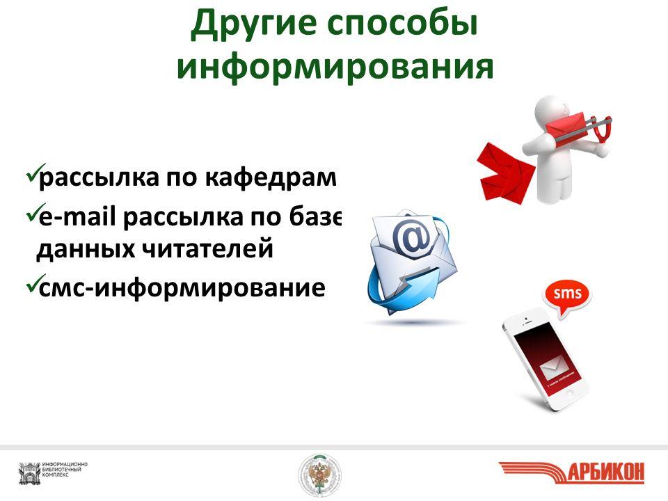 Другие способы информирования 20 рассылка по кафедрам e-mail рассылка по базе данных читателей смс-информирование