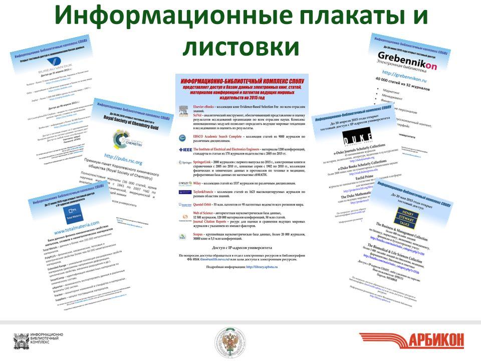 Информационные плакаты и листовки 22