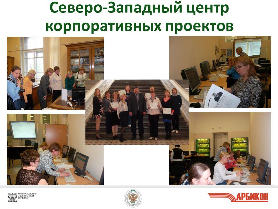 Северо-Западный центр корпоративных проектов 25