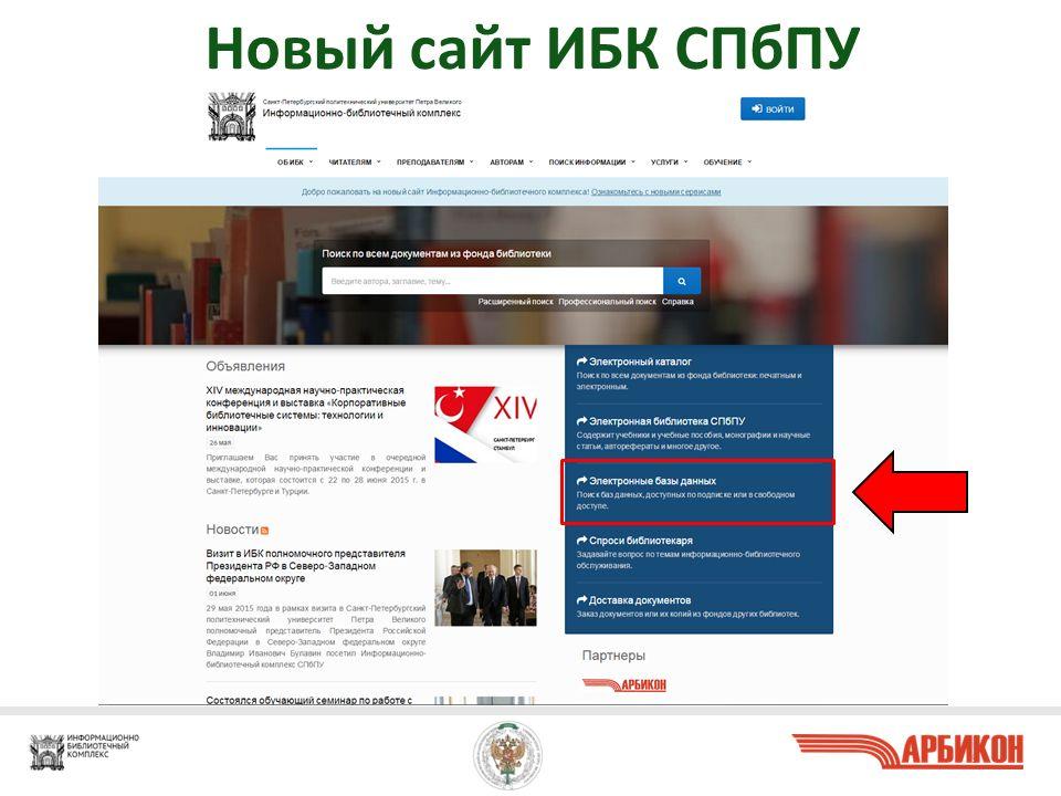 Новый сайт ИБК СПбПУ 9