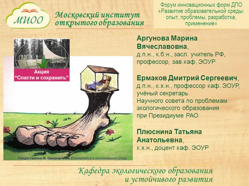 Московский институт открытого образования Кафедра экологического образования и устойчивого развития Предоставлено М.