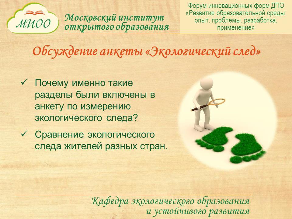 Московский институт открытого образования Кафедра экологического образования и устойчивого развития Обсуждение анкеты «Экологический след» Почему именно такие разделы были включены в анкету по измерению экологического следа.