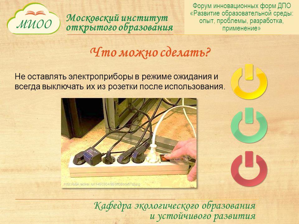 Московский институт открытого образования Кафедра экологического образования и устойчивого развития Что можно сделать.