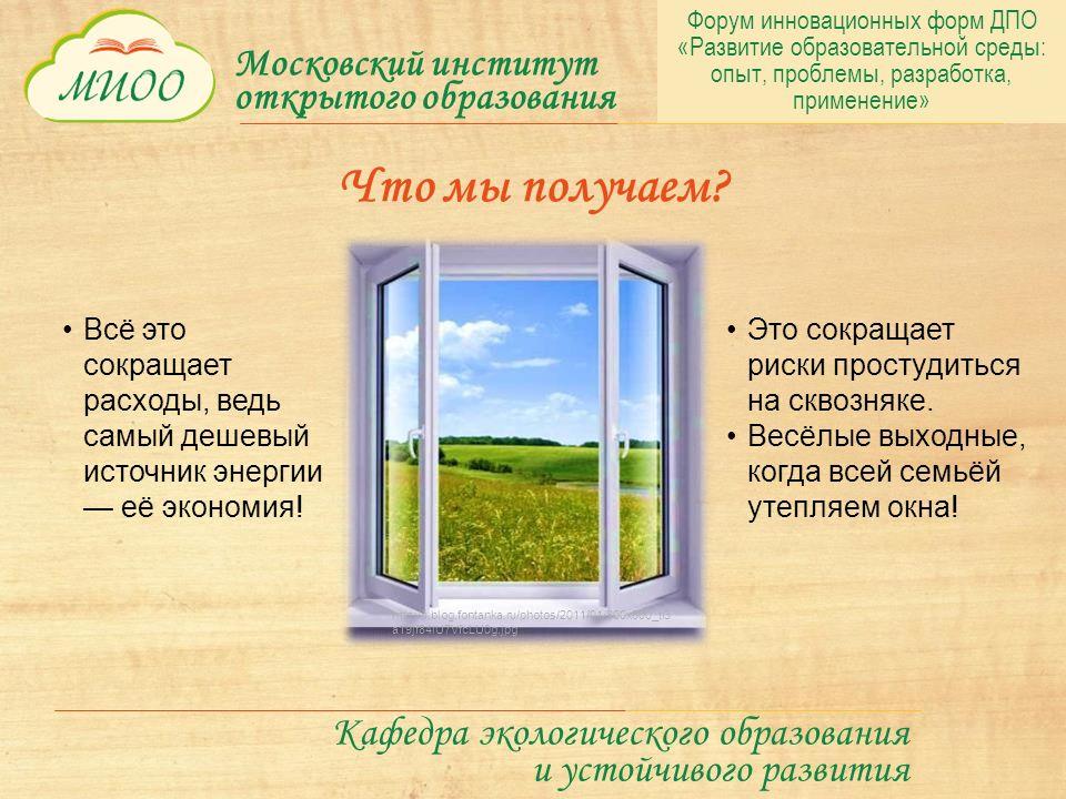 Московский институт открытого образования Кафедра экологического образования и устойчивого развития Что мы получаем.
