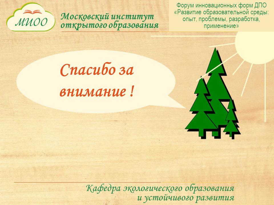 Московский институт открытого образования Кафедра экологического образования и устойчивого развития Спасибо за внимание .