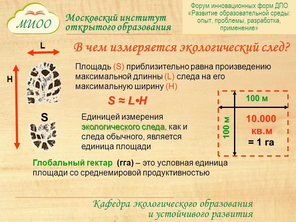 Московский институт открытого образования Кафедра экологического образования и устойчивого развития В чем измеряется экологический след.