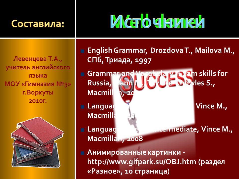 English Grammar, Drozdova T., Mailova M., СПб, Триада, 1997 Grammar and Vocabulary, Exam skills for Russia, Mann M., Taylore-Knowles S., Macmillan, 20