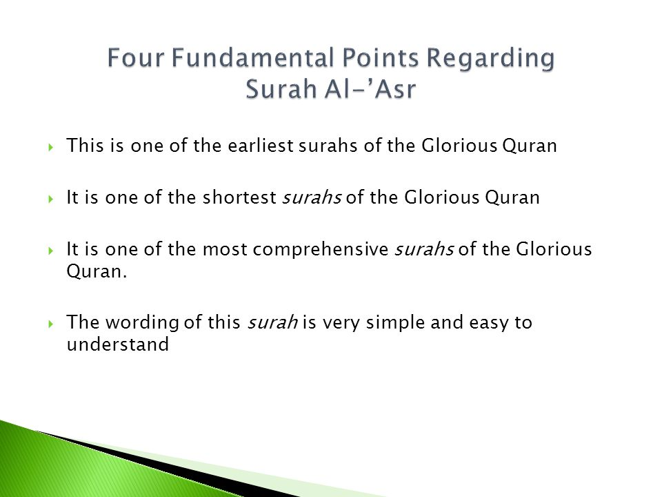 This is one of the earliest surahs of the Glorious Quran It is one of the shortest surahs of the Glorious Quran It is one of the most comprehensive surahs of the Glorious Quran.