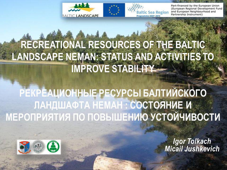 RECREATIONAL RESOURCES OF THE BALTIC LANDSCAPE NEMAN: STATUS AND ACTIVITIES TO IMPROVE STABILITY РЕКРЕАЦИОННЫЕ РЕСУРСЫ БАЛТИЙСКОГО ЛАНДШАФТА НЕМАН : С