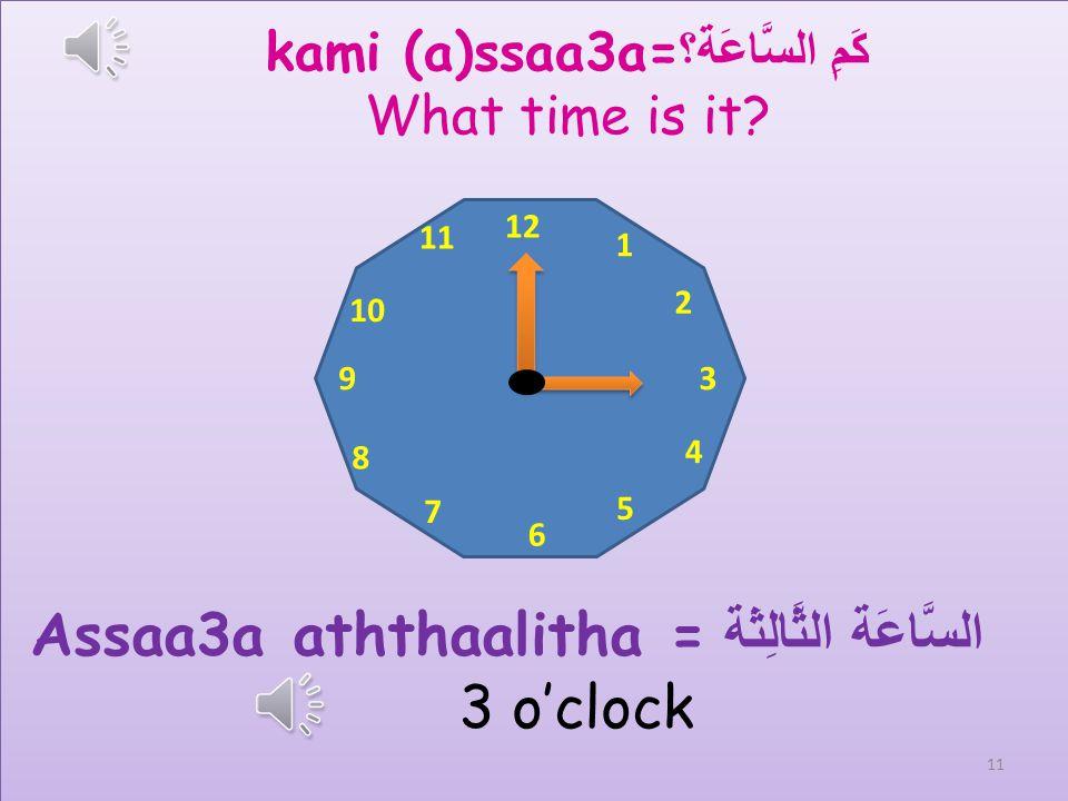 12 1 2 3 4 5 6 7 8 9 10 11 …wa khams daqaaiq = Five minutes past … …wa khams daqaaiq = Five minutes past … …wa 3ashr daqaaiq = Ten minutes past … …wa