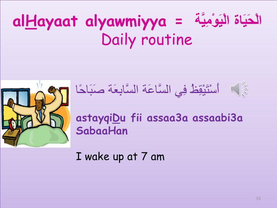 12 1 2 3 4 5 6 7 8 9 10 11 Kami assaa3a= كَمِ السَّاعَة؟ What time is it? 18
