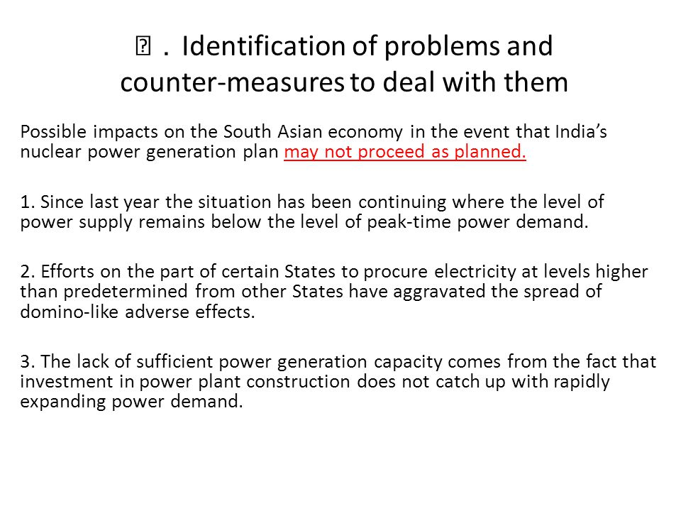 Identification of problems and counter-measures to deal with them Possible impacts on the South Asian economy in the event that Indias nuclear power generation plan may not proceed as planned.