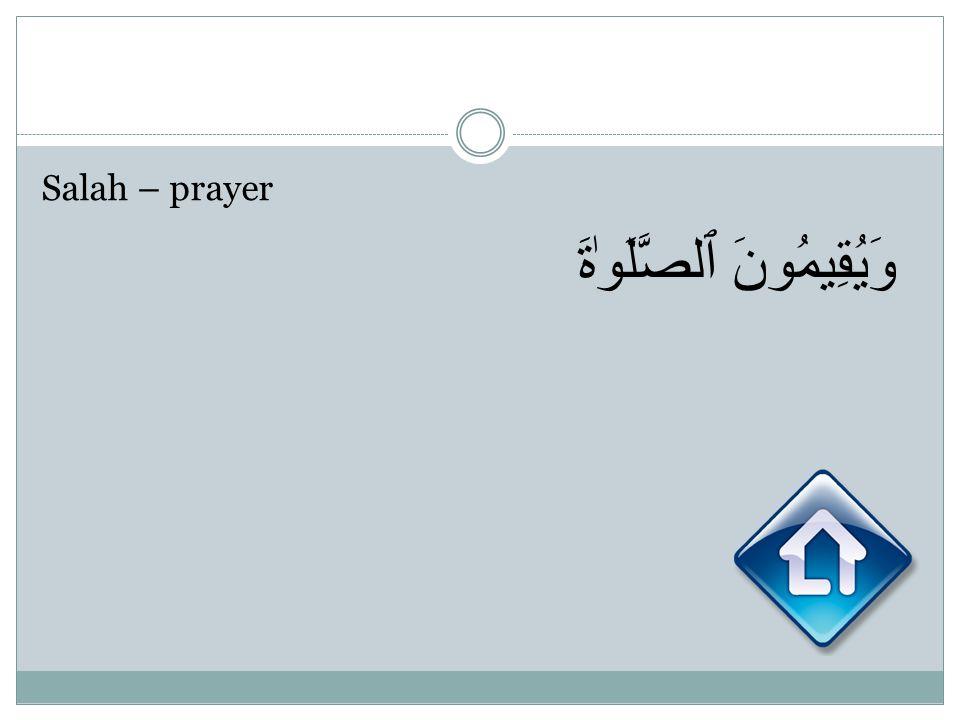 Salah – prayer وَيُقِيمُونَ ٱلصَّلَوٰةَ