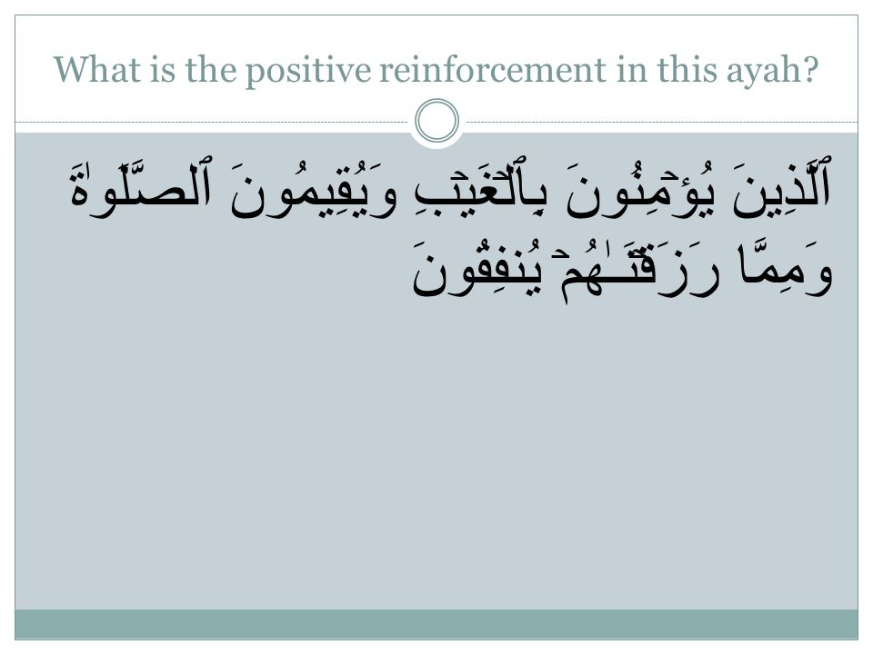 What is the positive reinforcement in this ayah.