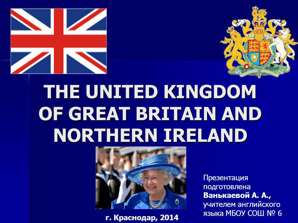 THE UNITED KINGDOM OF GREAT BRITAIN AND NORTHERN IRELAND Презентация подготовлена Ванькаевой А.