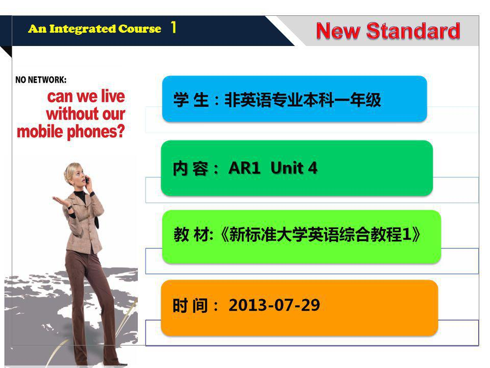 An Integrated Course 1