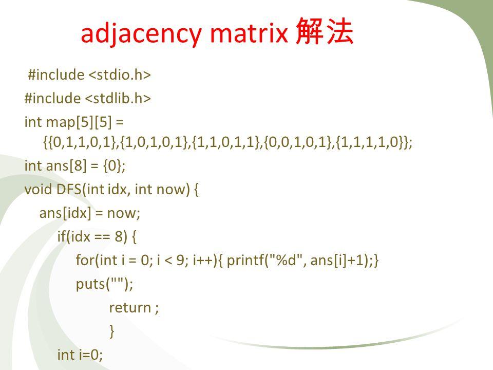 #include int map[5][5] = {{0,1,1,0,1},{1,0,1,0,1},{1,1,0,1,1},{0,0,1,0,1},{1,1,1,1,0}}; int ans[8] = {0}; void DFS(int idx, int now) { ans[idx] = now;