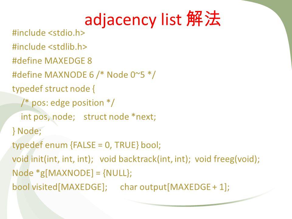 #include #define MAXEDGE 8 #define MAXNODE 6 /* Node 0~5 */ typedef struct node { /* pos: edge position */ int pos, node; struct node *next; } Node; t