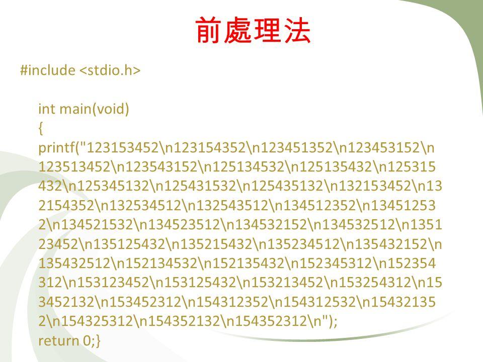 #include int main(void) { printf( 123153452\n123154352\n123451352\n123453152\n 123513452\n123543152\n125134532\n125135432\n125315 432\n125345132\n125431532\n125435132\n132153452\n13 2154352\n132534512\n132543512\n134512352\n13451253 2\n134521532\n134523512\n134532152\n134532512\n1351 23452\n135125432\n135215432\n135234512\n135432152\n 135432512\n152134532\n152135432\n152345312\n152354 312\n153123452\n153125432\n153213452\n153254312\n15 3452132\n153452312\n154312352\n154312532\n15432135 2\n154325312\n154352132\n154352312\n ); return 0;}