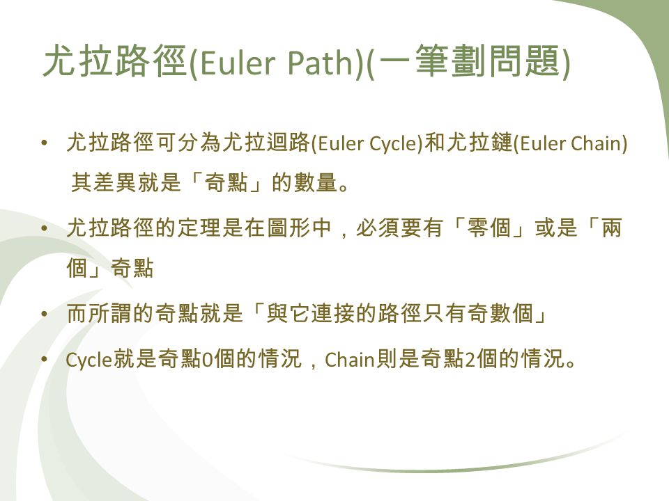 (Euler Path)( ) (Euler Cycle) (Euler Chain) Cycle 0 Chain 2