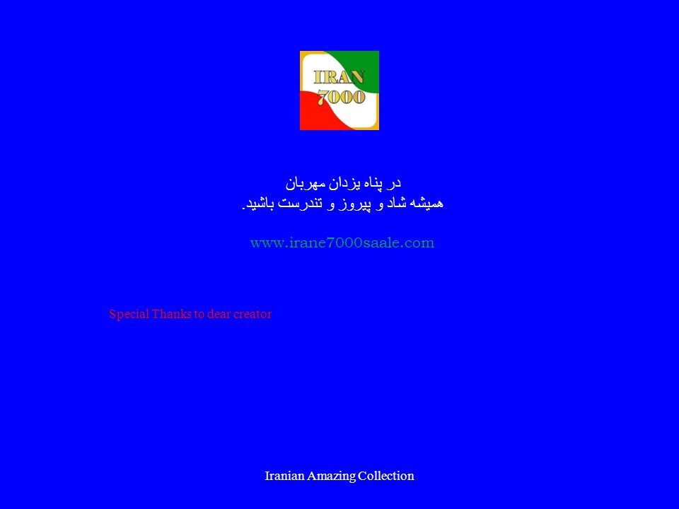 در پناه يزدان مهربان همیشه شاد و پیروز و تندرست باشید. www.irane7000saale.com Special Thanks to dear creator
