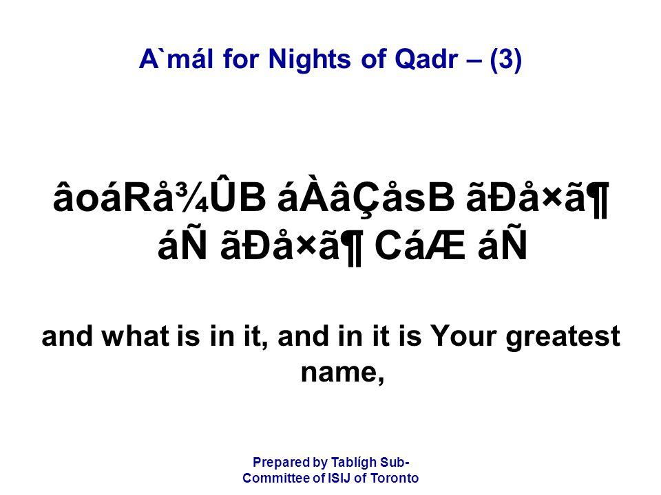 Prepared by Tablígh Sub- Committee of ISIJ of Toronto A`mál for Nights of Qadr – (5) èoá·å¯á_ ãÌåQ ÔsåÒâÇãQ for the sake of Músa son of Ja`far (a.s.),