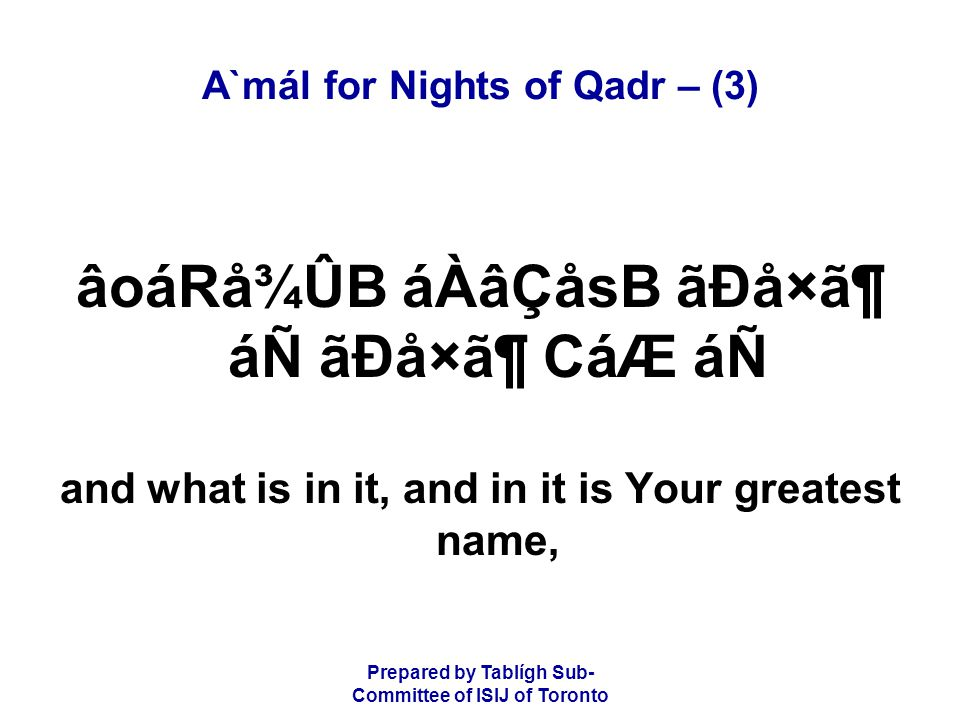 Prepared by Tablígh Sub- Committee of ISIJ of Toronto Common A`mál for Nights of Qadr – (3) èkáäÇádâÆ ãÁB áäÑ èkáäÇádâÆ ÔÃá® ãäÄá{ áäÈâÏäÃÂáB O Alláh bless Mu<ammad and the family of Mu<ammad.