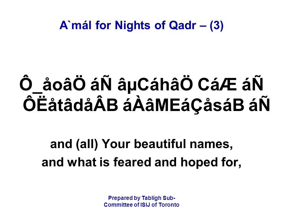 Prepared by Tablígh Sub- Committee of ISIJ of Toronto A`mál for Nights of Qadr – (5) ÔsåÒâÆ ãÌåQ ãäØãÃá¯ãQ for the sake of `Alí son of Músa (a.s.),