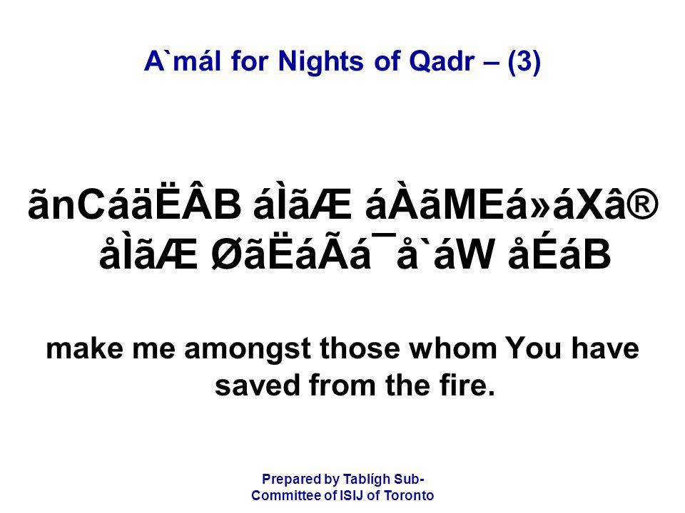 Prepared by Tablígh Sub- Committee of ISIJ of Toronto A`mál for Nights of Qadr – (3) ãnCáäËÂB áÌãÆ áÀãMEá»áXâ® åÌãÆ ØãËáÃá¯å`áW åÉáB make me amongst t