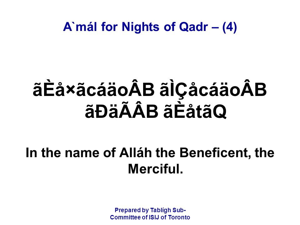 Prepared by Tablígh Sub- Committee of ISIJ of Toronto A`mál for Nights of Qadr – (4) ãÈå×ãcáäoÂB ãÌÇåcáäoÂB ãÐäÃÂB ãÈåtãQ In the name of Alláh the Ben