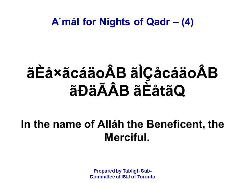 Prepared by Tablígh Sub- Committee of ISIJ of Toronto A`mál for Nights of Qadr – (4) èkáäÇádâÆ ãÁB áäÑ èkáäÇádâÆ ÔÃá® ãäÄá{ áäÈâÏäÃÂáB O Alláh bless Mu<ammad and the family of Mu<ammad.