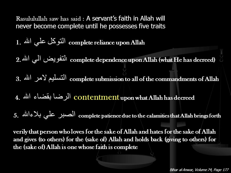 The stage of الرضا is greater than the previously mentioned stage.